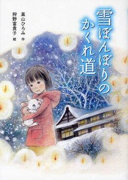 雪ぼんぼりのかくれ道 (児童書) / 巣山ひろみ/作 狩野富貴子/絵