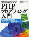 プロになるためのPHPプログラミング入門 Web開発の基礎からフ...