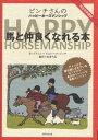 【送料無料選択可!】馬と仲良くなれる本 ピンチさんのハッピーホースマンシップ / 原タイトル:...