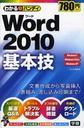 わかるハンディWord2010基本技 Q&A方式 Windows7 Windows Vista Windows XP (単行本・ムック) / わかる編集部/執筆