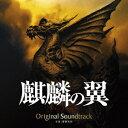 【送料無料選択可!】映画「麒麟の翼」オリジナル・サウンドトラック / サントラ