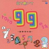 トクトク(得得)99のうた〜国・算・理・社・英〜 [CD+DVD] / オムニバス