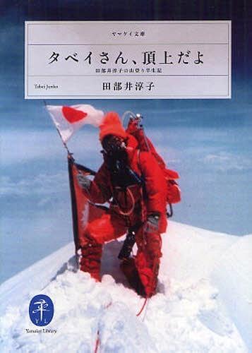 タベイさん、頂上だよ 田部井淳子の山登り半生記