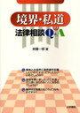 【送料無料選択可!】境界・私道の法律相談Q&A (単行本・ムック) / 安藤一郎/著