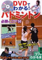 【送料無料選択可!】DVDでわかる!バドミントン必勝のコツ50 (コツがわかる本) (単行本・ムック...