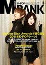 MUSIC BANK 2012年3月号 【表紙&巻頭】 Trouble Maker (BEAST/チャン・ヒョンスン + 4Minute/ヒ...
