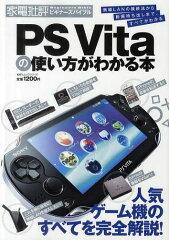 【送料無料選択可!】PS Vitaの使い方がわかる本 無線LANの接続法から動画持ち出しまで、すべて...