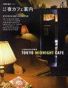 【送料無料選択可!】ときめき夜カフェ案内 東京の夜を彩る艶やかなる親密空間 (Grafis mook TO...