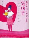【送料無料選択可!】あかちゃんができる気功学 不妊を治すこころとからだの本 (MARBLE BOOKS) ...