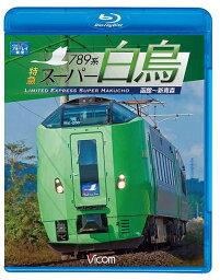 ビコム ブルーレイ展望 789系 特急スーパー白鳥 函館〜新青森 [Blu-ray] / 鉄道