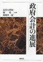 政府会計の進展 (単行本・ムック) / 瓦田太賀四/共著 陳 都築洋一郎/共著