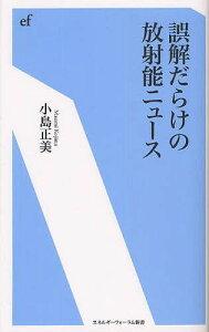 誤解だらけの放射能ニュース (エネルギーフォーラム新書) (単行本・ムック) / 小島正美/著