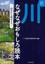 新川なぜなぜおもしろ読本 防災から親水まで (単行本・ムック) / 建設技術研究所/編著