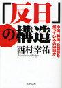 「反日」の構造 中国、韓国、北朝鮮を煽っているのは誰か (文芸社文庫) (文庫) / 西村幸祐/著