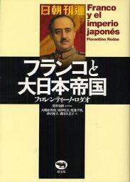 フランコと大日本帝国 / 原タイトル:Franco y el imperio japones. (単行本・ムック) / フロレンティーノ・ロダオ/著 深澤安博/訳者代表 八嶋由香利/〔ほか〕訳