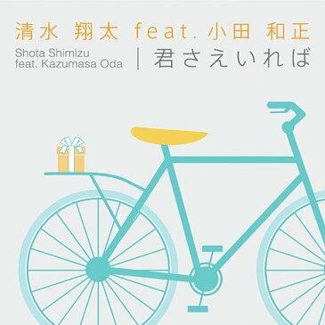 君さえいれば [DVD付初回生産限定盤] / 清水翔太 feat.小田和正