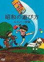 エスパー伊東の昭和の遊び方 / 邦画