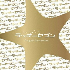 【送料無料選択可!】「ラッキーセブン」オリジナルサウンドトラック / TVサントラ (音楽: ティ...