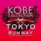 KOBE COLLECTION×TOKYO RUNWAY The BEST [初回生産限定盤] / オムニバス