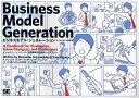 ビジネスモデル・ジェネレーション ビジネスモデル設計書 ビジョナリー、イノベーターと挑戦者のためのハンドブック / 原タイトル:Business Model Generation[本/雑誌] (単行本・ムック) / アレックス・オスターワルダー/著 イヴ・ピニュール/著 45カ国の470人の実践者/共著