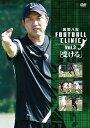 風間八宏 FOOTBALL CLINIC Vol.3「受ける」 / 趣味教養