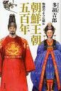 物語のように読む朝鮮王朝五百年 (単行本・ムック) / 多胡吉郎/著