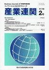 産業連関 イノベーション&I-Oテクニーク 第19巻第2号 (単行本・ムック) / 環太平洋産業連関分析学会