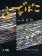 ふでばこ 道具とものづくりから暮らしを考える 24号(2011AUTUMN) (単行本・ムック) / 白鳳堂