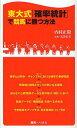 東大式「確率統計」で競馬に勝つ方法 (競馬ベスト新書) (新書) / 内村正毅/著 衣袋宏美/監修