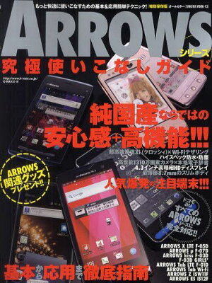 arrows z isw11f 2012/03/29アップデート情報