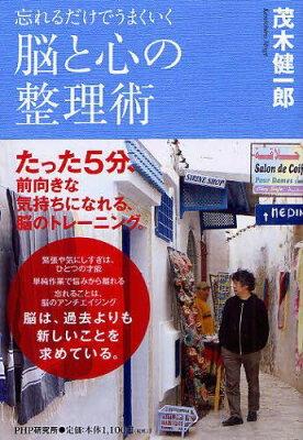 【送料無料選択可!】脳と心の整理術 忘れるだけでうまくいく (単行本・ムック) / 茂木健一郎/著