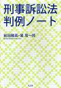 【送料無料選択可!】刑事訴訟法判例ノート (単行本・ムック) / 前田雅英/著 星周一郎/著