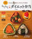 【送料無料選択可!】500kcalらくらくダイエット弁当 やせる3段ランチボックス付き (単行本・ム...