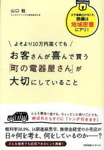 【送料無料選択可!】よそより10万円高くてもお客さんが喜んで買う「町の電器屋さん」が大切に...
