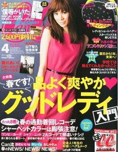 CanCam (キャンキャン) 2012年4月号 【付録】 別冊「僕等がいた」BOOK (雑誌) / CanCam編集部