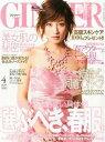 GINGER (ジンジャー) 2012年4月号 【表紙】 西山茉希 (雑誌) / GINGER編集部