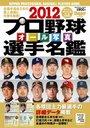 プロ野球オール写真選手名鑑 2012 (NSK MOOK) (単行本・ムック) / 日本スポーツ企画出版社