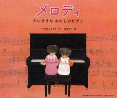 【送料無料選択可!】メロディ だいすきなわたしのピアノ (児童書) / くすのきしげのり/作 森谷...