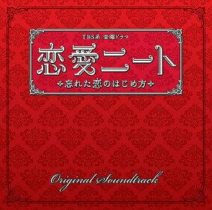 【送料無料選択可!】TBS系 金曜ドラマ「恋愛ニート ~忘れた恋のはじめ方」オリジナル・サウン...
