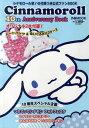 【送料無料選択可!】Cinnamoroll シナモロール 10th Anniversary (単行本・ムック) / ぴあ