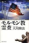 モルモン教霊査 アメリカ発新宗教の知られざる真実 (OR BOOKS) (単行本・ムック) / 大川隆法/著