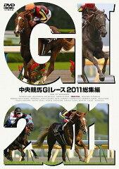 【送料無料選択可!】中央競馬GIレース 2011総集編 / 競馬