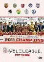 【送料無料選択可!】なでしこリーグ2011 総集編 / サッカー