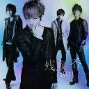 残り香 [DVD付初回限定盤 B] / シド