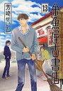 金魚屋古書店 13 (IKKI COMIX)[本/雑誌] (コミックス) / 芳崎せいむ/著