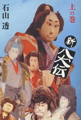 【送料無料選択可!】新八犬伝 上の巻 (児童書) / 石山透/著