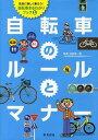 【送料無料選択可!】自転車のルールとマナー (安全に楽しく乗ろう!自転車まるわかりブック 1) ...