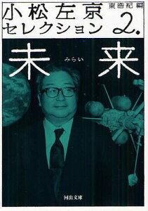 小松左京セレクション 2 (河出文庫) (文庫) / 小松左京/著 東浩紀/編