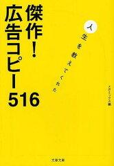 傑作!広告コピー516 人生を教えてくれた (文春文庫) (文庫) / メガミックス/編