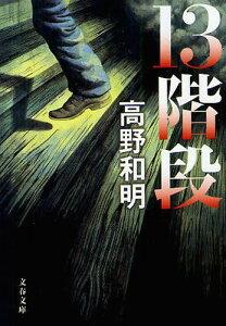 13階段 (文春文庫) (文庫) / 高野和明/著